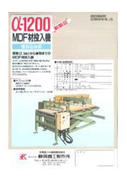 MDF材投入機『α-1200』 表紙画像