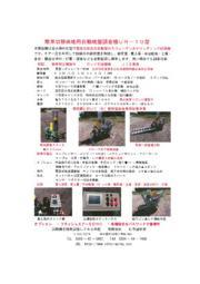自動地盤調査機『UR-10型』 表紙画像