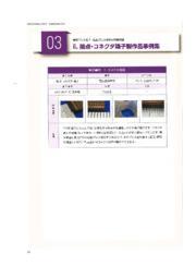 【製品事例】接点・コネクタ端子 表紙画像