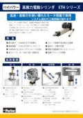 高推力電動シリンダ ETHシリーズ 表紙画像