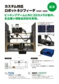 YRSF-1000 表紙画像