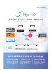 自立型水素発電・飲料水供給システム『HydroX』 表紙画像