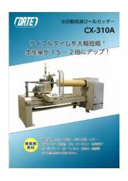 全自動高速ロールカッター『CX-310A』 表紙画像