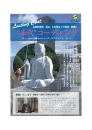 石材コーティング『ラスティング・コート』 表紙画像