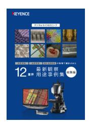 デジタルマイクロスコープ 12業界最新観察・用途事例集 総集編 表紙画像