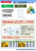 風力発電制御ユニット & 抵抗ユニット