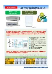 風力発電制御ユニット & 抵抗ユニット 表紙画像