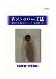 セパレーター漏水補修工法『ピングラウト Wストッパー工法』 表紙画像