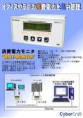 WATT-MONITOR (CCI-WM01)