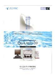 連続流れ分析装置『OuAAtro 39』 表紙画像