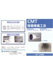 改築推進工法『CMT工法』カタログ 表紙画像
