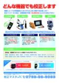 計測機器の校正サービス:校正マスター 表紙画像