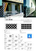 ユースフリー『なまこ壁 蔵/完璧シリーズ』 表紙画像