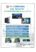 LCD表示機器向け『高機能樹脂素材』カタログ