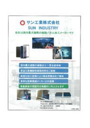 LCD表示機器向け『高機能樹脂素材』カタログ 表紙画像