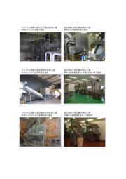 【導入実績集】食品・リサイクル業界 表紙画像