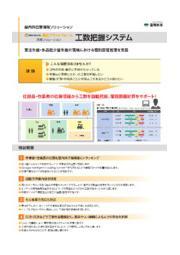 屋内外位置情報ソリューション『工数把握システム』 表紙画像