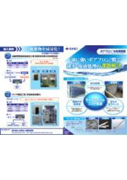 『ポアフロン(R)水処理装置』納入事例 表紙画像