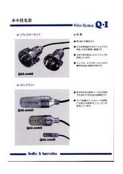 水中投光器 QAL-208S 表紙画像