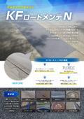 常温硬化型段差修正材『KF ロードメンテ N』