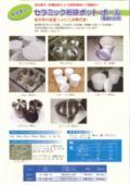 粉砕機「セラミック粉砕ポット・ボール(遊星ミル用)」の製品カタログ 表紙画像