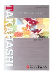 タカハシ式食品向け裁断機 総合カタログ 表紙画像