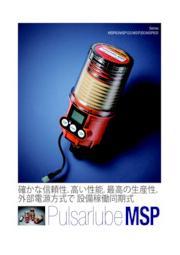 パルサールブMSP外部電源型自動給油装置 表紙画像
