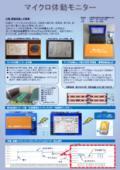 モニタリングシステム『マイクロ体動モニター』