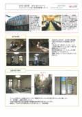 【資料】エコマルフィルム施工見学会報告レポート