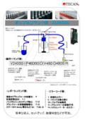 臨床検査向けCavro ポンプ&分注モジュールのコマンド例 表紙画像