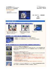 超小型スポット溶接装置 マイウエルダー 表紙画像
