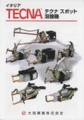 イタリア TECNAテクナスポット溶接機(2) 表紙画像