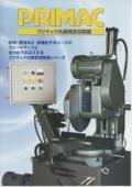 プリマック丸鋸精密切断機 PRIMACの製品カタログ 表紙画像