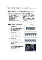 超高速駆動・安定搬送ともに適応可能なラムゼイサイレントチェーン 表紙画像