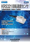 回転速度センサ『KRS321』