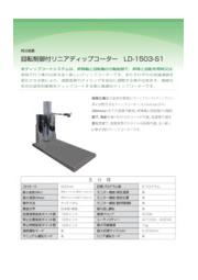 回転制御付リニアディップコーター 表紙画像