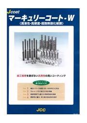 汎用切削工具被膜 「マーキュリーコート-W」 表紙画像