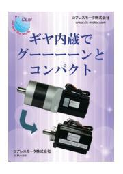 【軽量・小型】ギヤ内蔵モータ『GSHシリーズ』 表紙画像