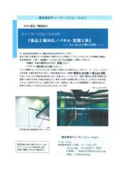 食品工場におけるパネル設置・空調工事 表紙画像