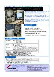 高速液体クロマトグラフィー(HPLC)受託測定 表紙画像