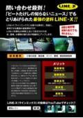 ポリマーコーティング剤『LINE-X』