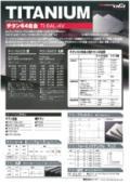 チタニウム材『チタン64合金(Ti 6AL-4V)』 表紙画像