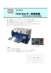 TEMホルダー保管装置 TVSー40Tの製品カタログ 表紙画像