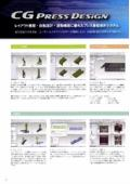 プレス金型設計支援システム「CG PRESS DESIGN」の製品カタログ