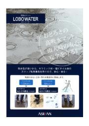 高吸水マット『ロボウォーター』 表紙画像