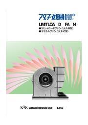 リミットロードファン 「TYPE-LF」 製品カタログ 表紙画像