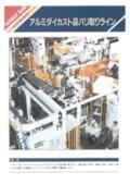 『アルミダイカスト品バリ取りライン』 表紙画像