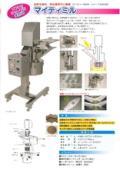 粉砕機「マイティミル」の製品カタログ 表紙画像