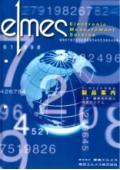 土木・建築用計器と測定システム 総合カタログ