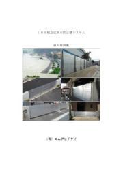 導入事例集『IBS組立式洪水防止壁システム』 表紙画像